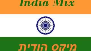 India Mix - מיקס הודית