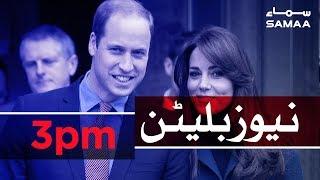 Samaa Bulletin - 3PM - 15 October 2019
