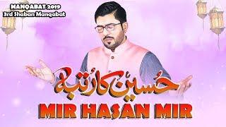 New Manqabat 2019   Mir Hasan Mir   Hussain Ka Rutba   3 Shaban   Manqabat Imam Hussain