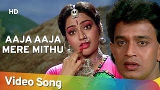 Aaja Aaja Mere Mithu - Mithun Chakraborty - Charnon Ki Saugandh - Bollywood Songs - Alka Yagnik