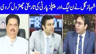 Shehbaz Gill Apay Say Bahir Ho Gaye | On The Front with Kamran Shahid | Dunya News