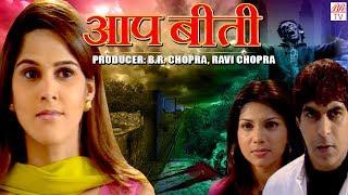 AapBeeti-Hindi Hd Horror Serial ||  BR Chopra Superhit Hindi TV Serial || Epi- 26 ||