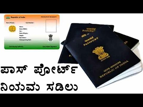 Applying For Passport To Get Easier |  Oneindia Kannada