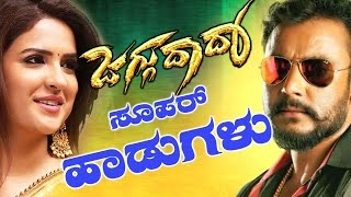 Jaggu Dada Songs Released... They Call Them Mass, We Call Them Class!!!