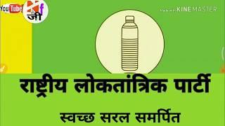 Download राष्ट्रीय लोकतांत्रिक पार्टी hanuman beniwal party ,Rashtriya Loktantrik party, आरएलपी, RLP, nfji, Video