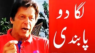 Imran Khan's MEGA BLAST - I'm Ready for Disqualification!