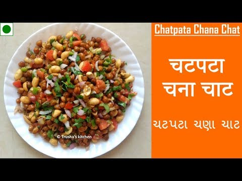 ચટપટી ચણા ચાટ | चटपटी चना चाट | Chatpati Chana Chat by Trusha's Satapara