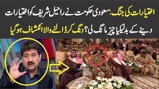 سعودی حکومت نے راحیل شریف کو اختیارات دینے کے بدلےکیا چیز مانگ لی؟