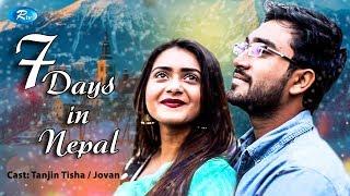 Seven Days In Nepal | সেভেন ডেইজ ইন নেপাল | Jovan | Tanjin Tisha | Rtv Drama