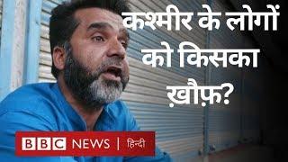 Kashmir में लोग सरकार की बात क्यों नहीं मान रहे? (BBC Hindi)