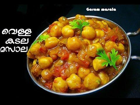 Vella Kadala Masala വെള്ള കടല മസാല Chick Pea Masala / White Chana masala