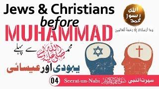(4) Jews And Christians Before Muhammad(s) - Seerat-un-Nabi - Seerah In Urdu - IslamSearch.org