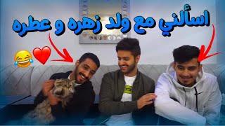 كيف تعرفت على ناصر وسعد 🐈😂💔؟ | #اسألني