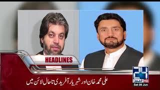 News Headlines | 2:00 PM | 9 June 2018 | 24 News HD
