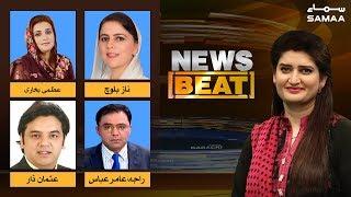 Nawaz Sharif ki Zamanat, PPP Bhi Confuse?   News Beat   Paras Jahanzeb   30 Mar 2019
