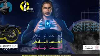 Ahmed al Bayed in | XJED | احمد البايض في