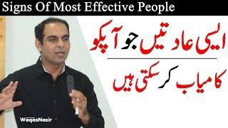 Signs Of Successful Or Effective People    In Urdu