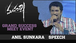 Anil Sunkara Speech - Maharshi Grand Success Meet Event