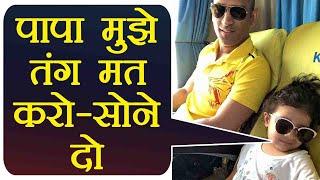 IPL 2018: Ziva Dhoni scolds Papa MS Dhoni,  says