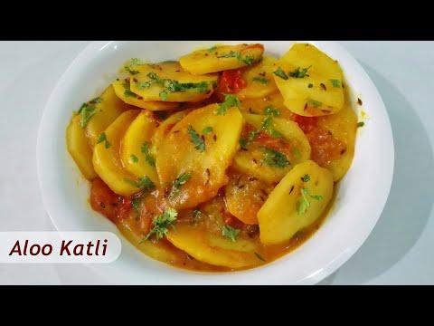 Aloo Katli || Potato Katli || Side dish for Chapati , Roti & Rice || 10 Mins recipe