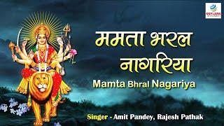 Bhojpuri Devi Geet - Mamta Bhral Nagariya By Amit Pandey,Rajesh Pathak