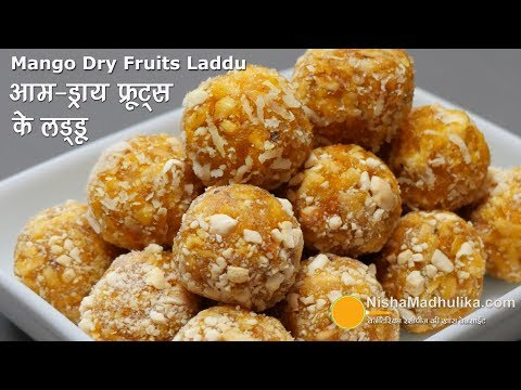 Mango Dry Fruit Laddu   आम और मेवा के स्पेशल लड्डू    Amba Dry Fruit Laddu