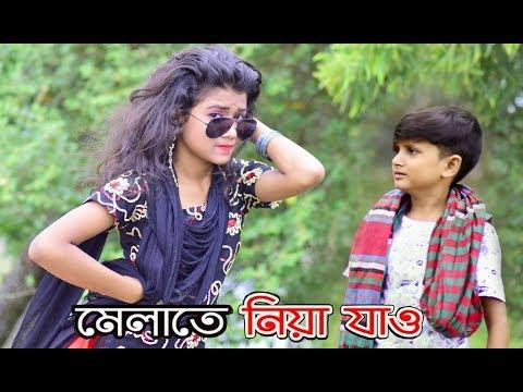 Xxx Mp4 Melate Niya Jao O Chengra Bondhu । Rasel Amp Prioshi Piu । রংপুরের ভাওইয়া গান । Bangla New Song 2018 3gp Sex