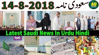 14-8-2018 News   Saudi Arabia Latest News Urdu Hindi Live Today   Arab Urdu News
