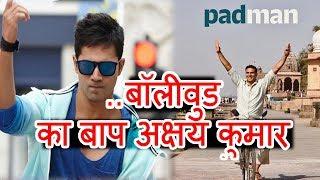 Varun Dhawan Reaction PADMAN Trailer Akshay kumar Sonam Kapoor Pbh News