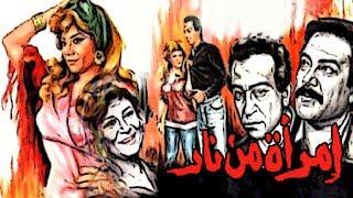 Emraa Men Nar Movie - فيلم امرأة من نار