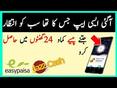 A best 1st Earning App in pakistan ||Make money online||2018| you must try||by SRR Tech