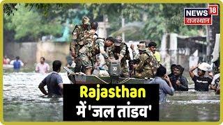 Download Monsoon 2019: Rajasthan में 'जल तांडव' | लोग परेशान, NDRF तैनात और सरकार लाचार Video