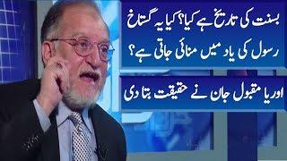 Revival of Basant in Pakistan | Harf e Raaz | Neo News