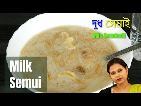 Eid Special - Dudh Semui or Jhol Semai || দুধ সেমাই  || Milk Vermicelli || दूध सेवई || Recipe #72
