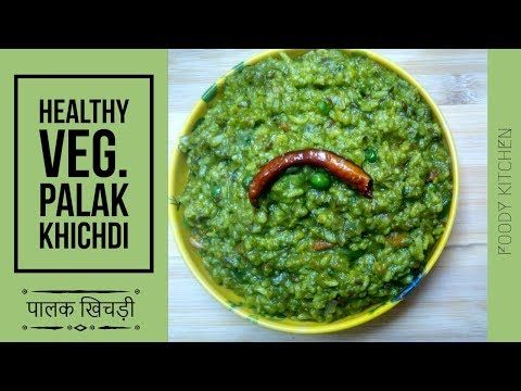 VEG   PALAK KHICHDI   II Healthy Palak Khichdi Recipe  II Restaurant  Style Palak Khichdi