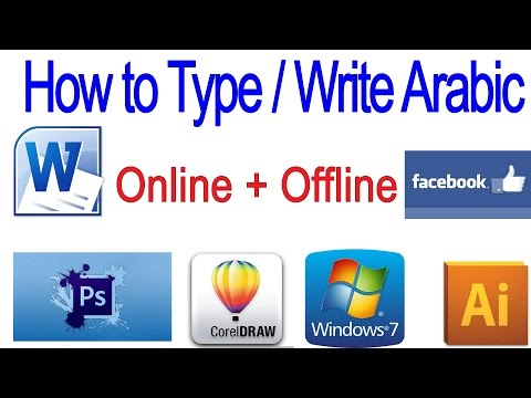 How to type Arabic in MS Word/ Photoshop/ Window 7/  etc ONLINE + OFFLINE