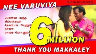 Nee Varuviya...Love Song Album - Anthony daasan