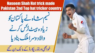 Naseem Shah Hat trick   Pakistan become 2nd Top hat tricker country   Pakistan vs Bangladesh