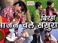 Bhojpuri Birha Sajan Chale Sasural Part 1 Haider Ali Jugnu S