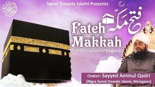 Sayyed Aminul Qadri | Fateh Makkah ka Waqia (The Story of the Conquest of Makkah)