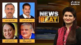 Muashi Challenges | News Beat | Paras Jahanzeb | SAMAA TV | 17 Mar 2019