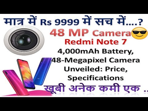 Redmi Note 7, 4000mAh Battery, 48-Megapixel Camera Unveiled: Price Rs.9999, Specifications #TechNews
