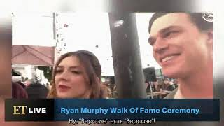 interview with ryan murphy, billie lourd, cody fern and finn wittrock for et live [rus. sub]