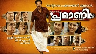 Malayalam Full Movie , PRAMANI , Malayalam Full Movie 2010