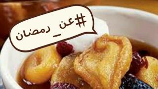الخشاف/#عن_رمضان