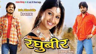 Raghubeer - रघुबीर || Superhit Chhattisgarhi Movie - Directed By Prem Chandrakar || Full Movie