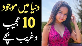 10 Most unusual kids that actually exist in the world | NYKI