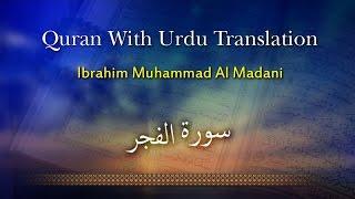 Ibrahim Muhammad Al Madani - Surah Fajar - Quran With Urdu Translation
