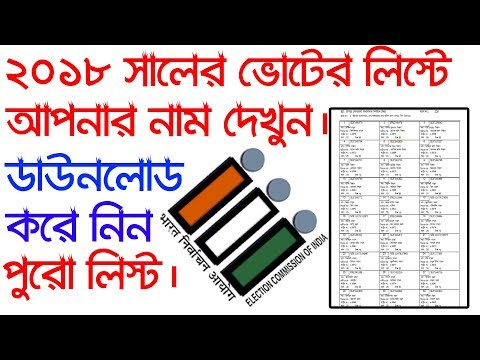 Voter List 2018   How To Download And Find Name In voter List 2018 In Westbengal
