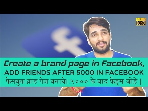 [Hindi]How to add friends after 5000 in Facebook | How to create a brand page in Facebook.